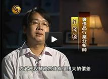 凤凰卫视采访中商分分时时彩平台-分分时时彩开奖网研究员许均松先生
