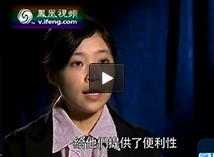 鳳凰衛視采訪中商情報網研究員連穎越女士