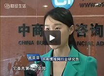 深圳衛視財經頻道采訪中商情報網研究員宋菲菲