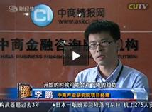 深圳财经生活采访中商产业研究院项目经理李鹏先生
