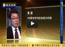 鳳凰衛視采訪我公司袁健教授
