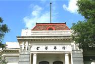 2016年中國兩岸四地大學排名發布:清華大學蟬聯榜首(附完整榜單)