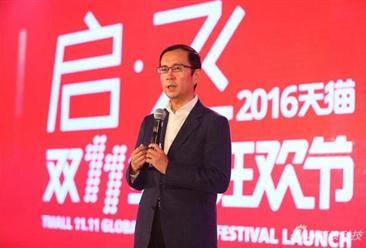 阿里巴巴CEO张勇:今年双11会有四大变化