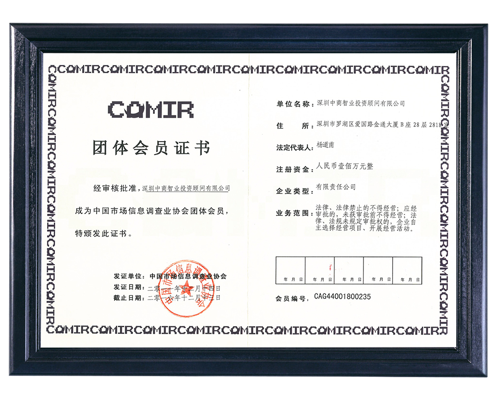 中国市场信息调查业协会团体会员证书