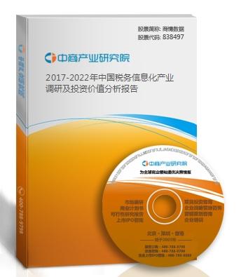 2017-2022年中国税务信息化产业调研及投资价值分析报告