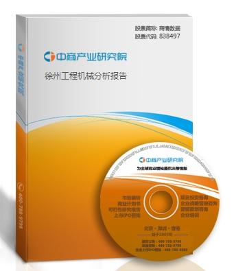 徐州工程机械分析报告