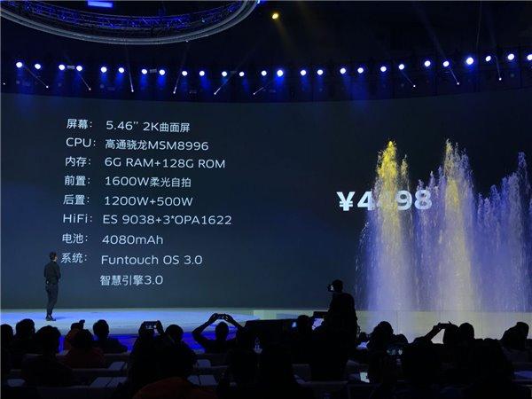 海量礼品相送:vivo X9/X9Plus柔光双摄自拍手机发布会图文直播实录