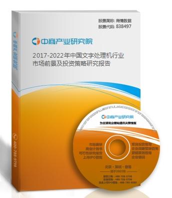 2019-2023年中国文字处理机行业市场前景及投资策略研究报告