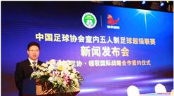 中国足协携手领驭国际掀起五超新篇章