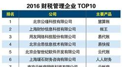 2016财税管理企业TOP10