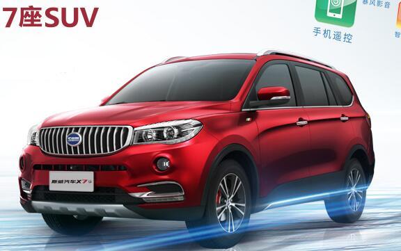 上市时间:12月  华晨鑫源旗下全新乘用车品牌——swm斯威首款车型