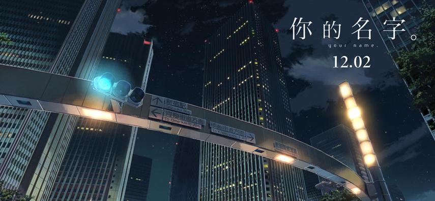 深度分析:日本现象级动画电影《你的名字。》上映  在中国还能火吗?