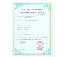 中商CRM客户管理系统软件著作权