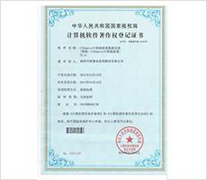 中商产业研究院大数据库系统软件著作权