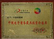 中國電子商務最具投資價值獎