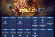 2016黄金总决赛《炉石传说》《风暴英雄》《星际争霸II/III》项目赛制赛程公布