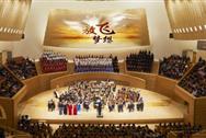 """2016年""""放飞梦想""""大金之声合唱音乐会在沪激情唱响"""
