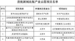 廣電總局:公布《首批新聞出版產業示范項目》(附全名單)