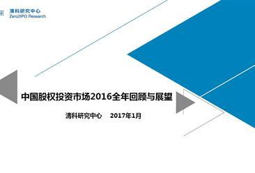 2016年度中国股权投资数据全解析 VC/PE超2万亿待投资!(附数据+统计+排名)