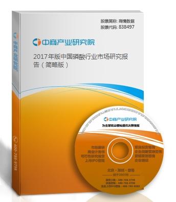 2018年版中国磷酸行业市场研究报告(简略版)