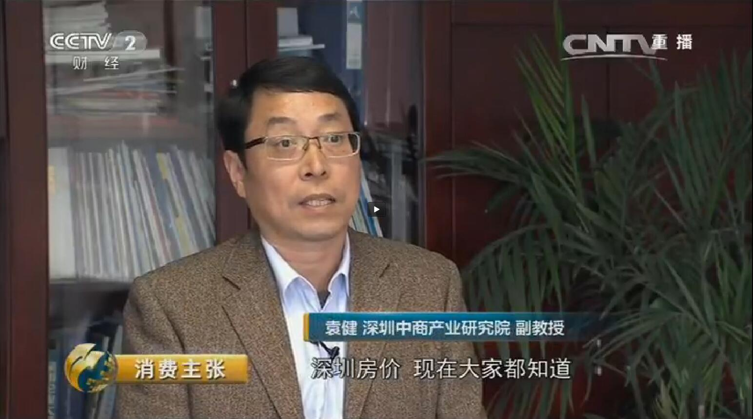 央视财经频道采访澳门现金棋牌官网袁健教授