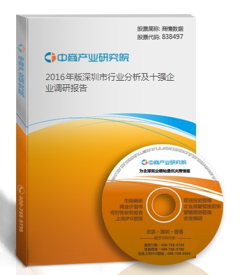 2016年版深圳市行业分析及十强企业调研报告