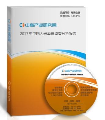 2017年中国大米消费调查分析报告