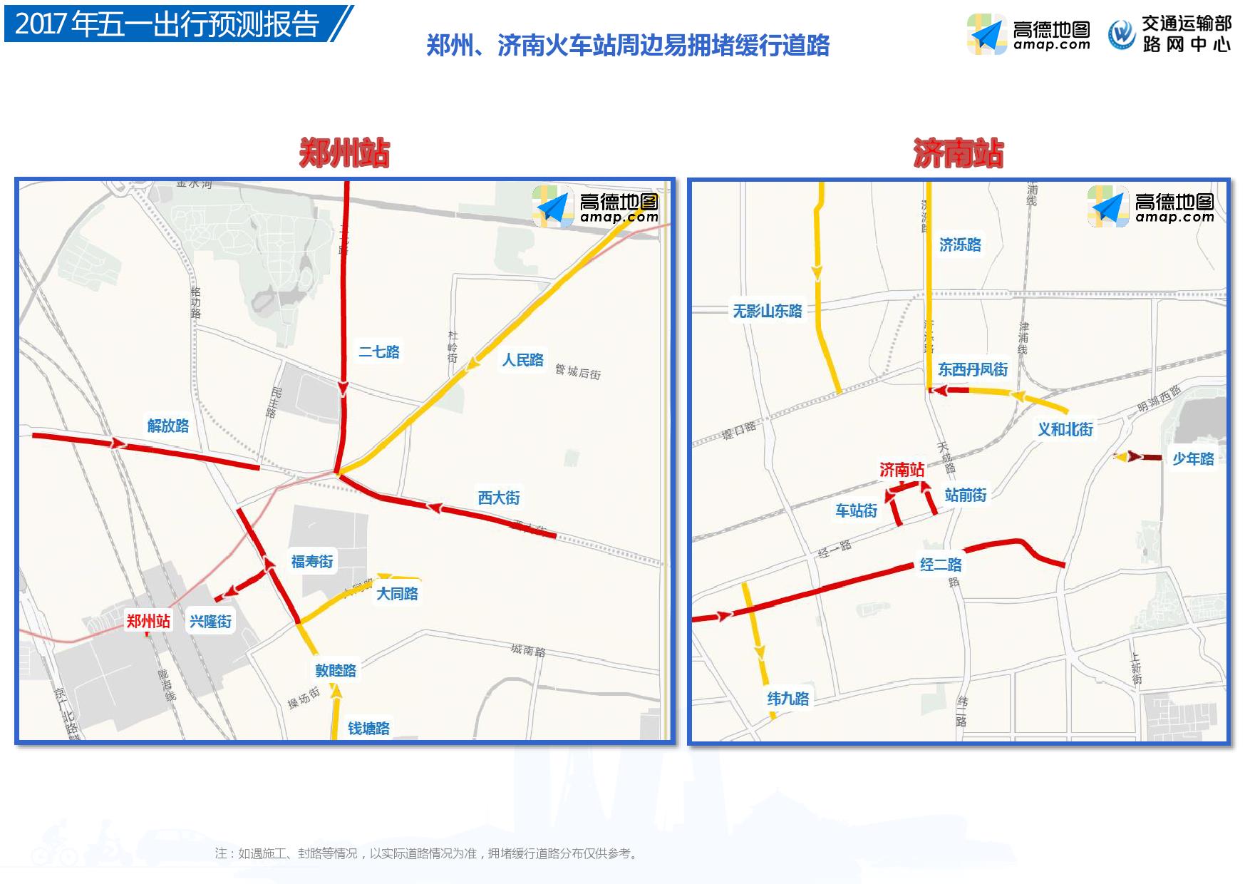 高德地图五一出行预测数据报告:东莞深圳北京高速最拥堵