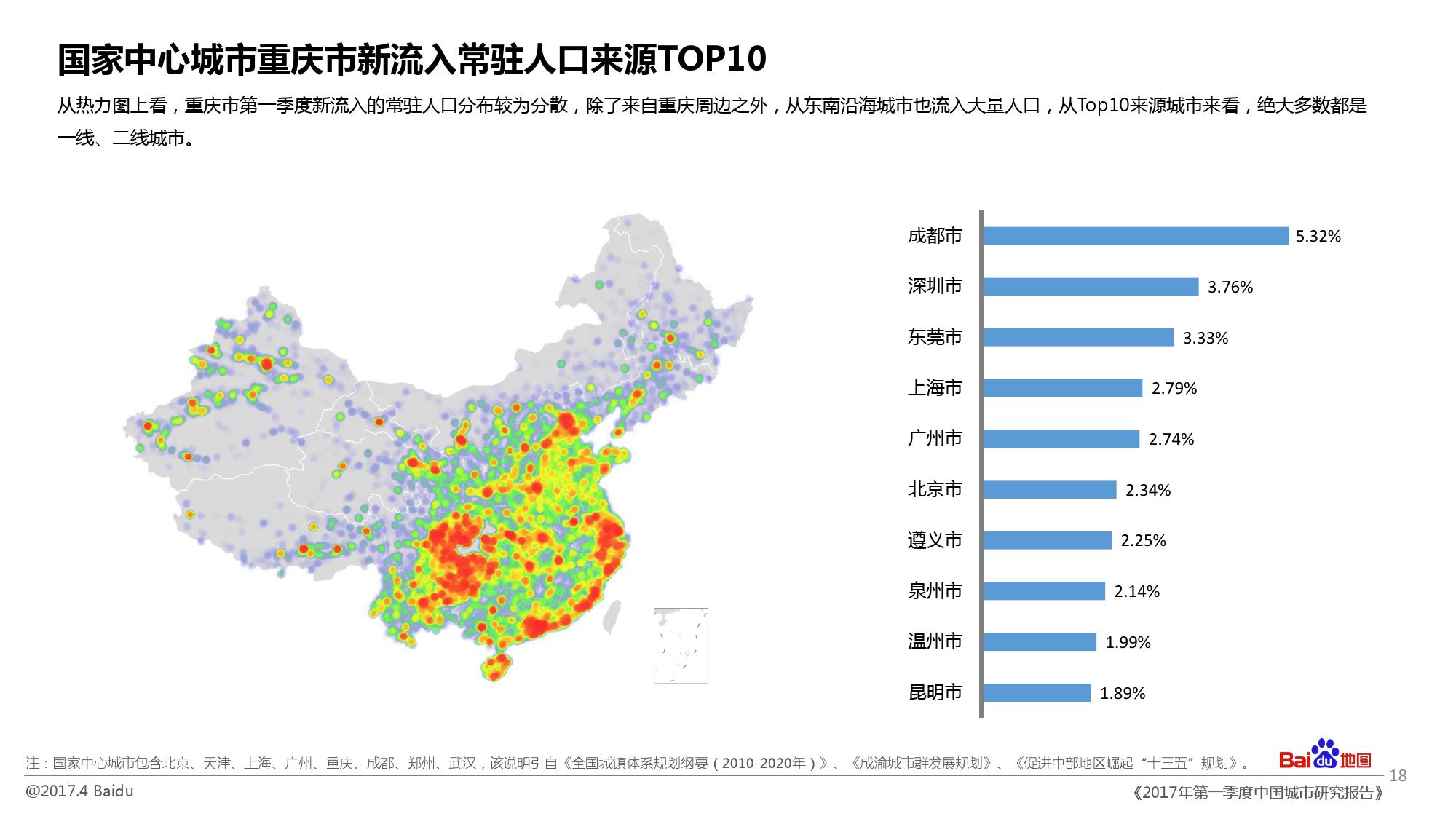 汉族人口减少_深圳 人口减少 2018