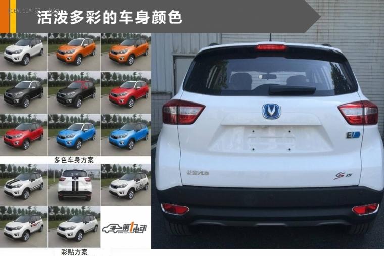 2017年三季度将上市新能源汽车前瞻 吉利远景X1 瑞虎3xe等电动车型高清图片