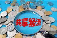 2017年中国共享经济市场规模预测:或以年均增长40%