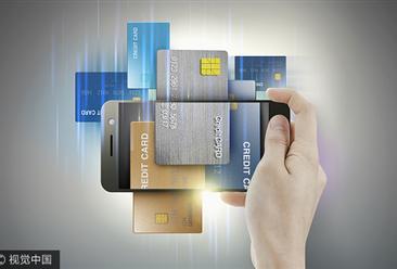 信用卡欺诈花样百出 你的信用值还剩多少?