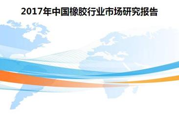 重磅报告|2017年中国橡胶行业市场研究报告