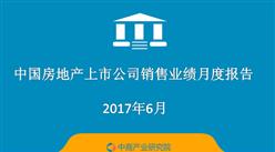 中国房地产上市公司销售业绩月度报告(2017年6月)