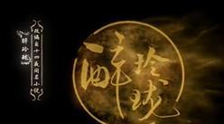 2017年7月14日电视剧收视率排行榜:新剧《醉玲珑》首播收视可观