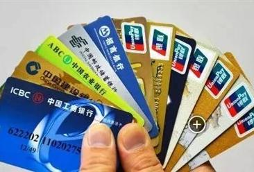 7月15日起长期未使用且余额为零的银行卡将被销户!赶紧自查