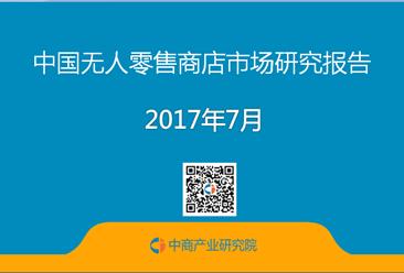 2017年中国无人零售商店市场研究报告(完整版)