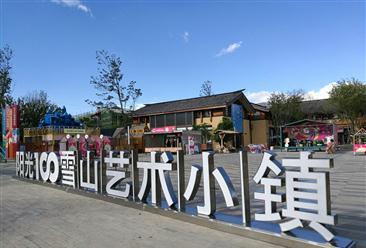 【特色小镇专题】云南省将花3年时间打造105个特色小镇