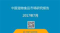 2017年中国宠物食品市场调研预测报告(附全文)