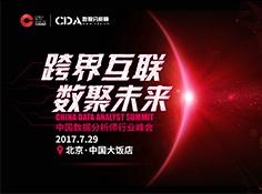 CDAS 2017中國數據分析師行業峰會議程
