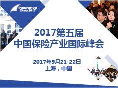 2017第五屆中國保險產業國際峰會