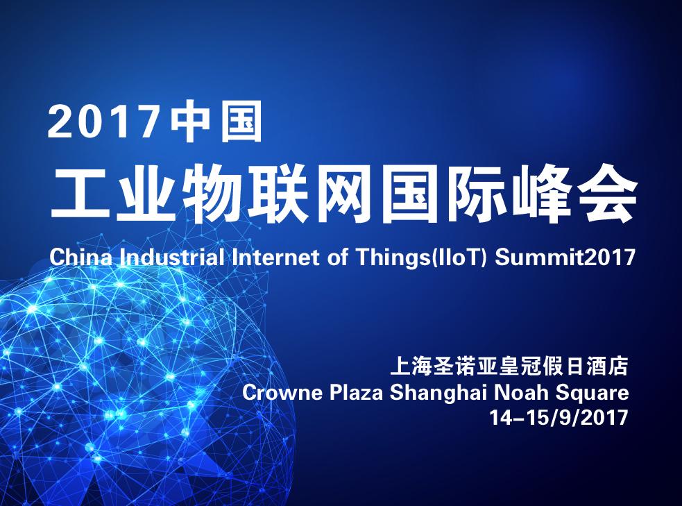 2017中國人工智能技術與應用峰會