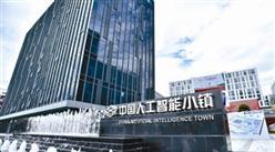 重磅報告|2017年版中國人工智能小鎮研究報告