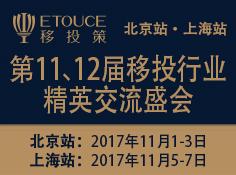 第11届移民峰会移民展会与您相约北京