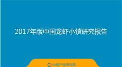 重磅报告 2017年版中国龙虾小镇研究报告