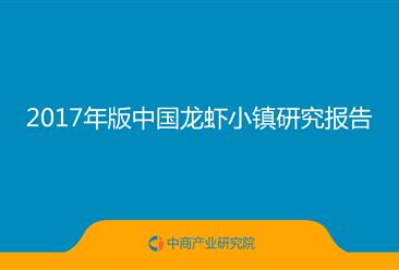 重磅报告|2017年版中国龙虾小镇研究报告