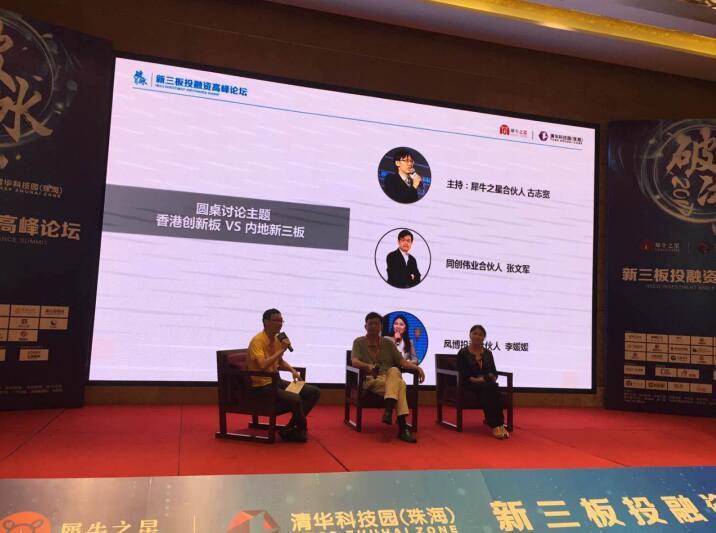 香港创新板VS内地新三板:创新板来势汹汹,新三板如何接招?