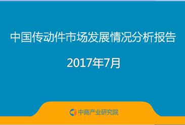 2017年中國傳動件市場發展情況分析報告(附全文)