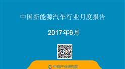 2017年6月中國新能源汽車行業月度報告(完整版)