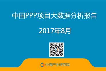 2017年上半年中国PPP项目大数据分析报告